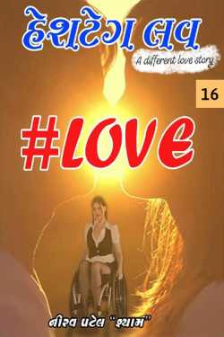 Hashtag Love - 16 by Nirav Patel SHYAM in Gujarati