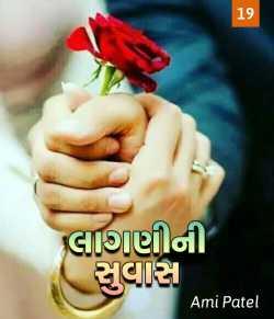 Lagani ni suvas - 19 by Ami in Gujarati