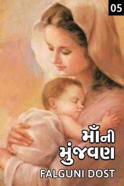 Maa ni munjhwan by Falguni Dost in Gujarati