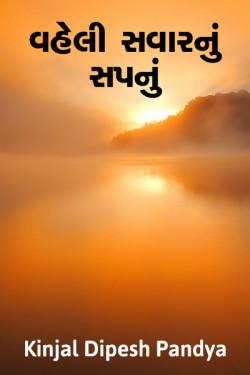Vaheli savarnu sapnu by Kinjal Dipesh Pandya in Gujarati