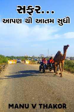 Safar... Aapanthi aatam sudhi by Manu v thakor in Gujarati