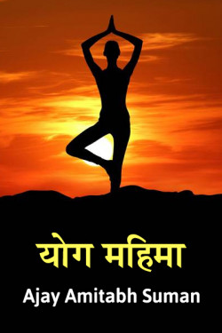 YOGA by Ajay Amitabh Suman in Hindi