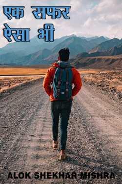 Ek safar aisa bhi by Alok Shekhar Mishra in Hindi