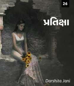 Pratiksha - 26 by Darshita Jani in Gujarati