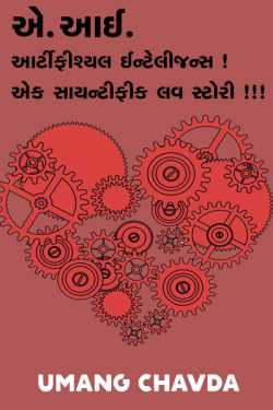 A.I.  A SCIENTIFIC LOVE STORY by Umang Chavda in Gujarati