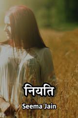 नियति  द्वारा  Seema Jain in Hindi