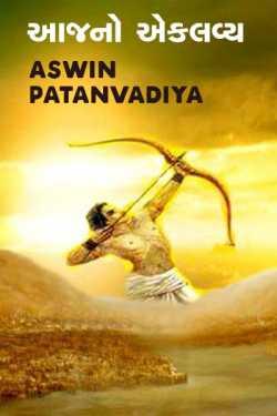 Aajno eklavy by aswin patanvadiya in Gujarati