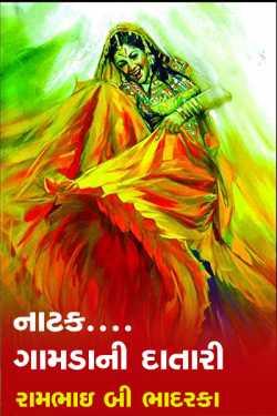 natak....gamdani datari by રામભાઇ બી ભાદરકા in Gujarati