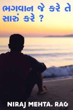 Bhagwan je kare te saru kare by Niraj Mehta. RAG in Gujarati