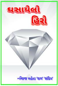 Diamond of shiny