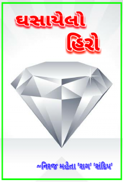 Diamond of shiny by Niraj Mehta. RAG in Gujarati