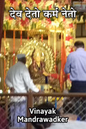 देव देतो कर्म नेतो मराठीत vinayak mandrawadker