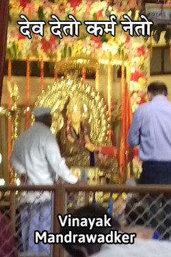 Dev deto karm neto , self experience. by vinayak mandrawadker in Marathi