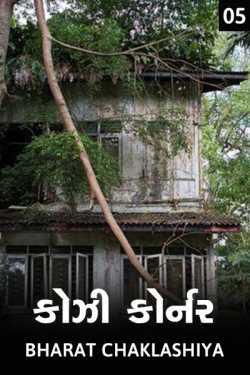 Cozi corner - 5 by bharat chaklashiya in Gujarati