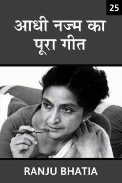 Aadhi najm ka pura geet - 25 by Ranju Bhatia in Hindi