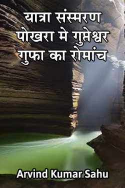 Yatra Sansmaran by Arvind Kumar Sahu in Hindi