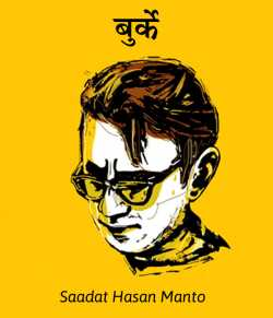 Burfe by Saadat Hasan Manto in Hindi