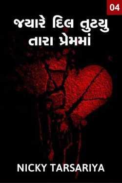 Jyare dil tutyu Tara premma - 4 by Nicky Tarsariya in Gujarati