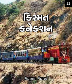Kismat connection - 23 by Rupen Patel in Gujarati