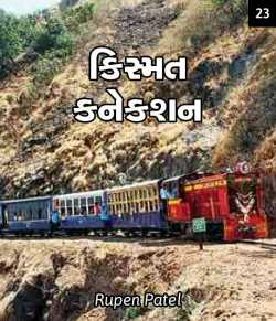Kismat connection - 23 by Rupen Patel in Gujarati