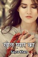 खेल प्यार का...भाग 1 बुक Sayra Khan द्वारा प्रकाशित हिंदी में