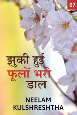 Jhuki hui phoolo bhari daal - 7 by Neelam Kulshreshtha in Hindi
