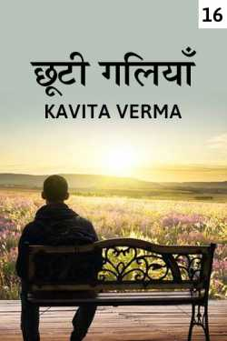 Chooti Galiya - 16 by Kavita Verma in Hindi