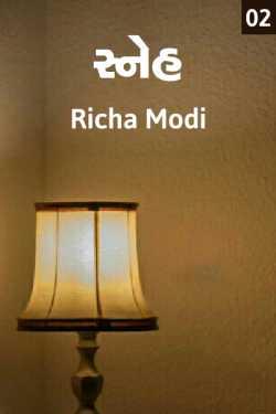 Sneh - 2 by Richa Modi in Gujarati