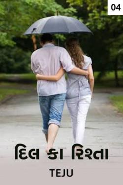 DIl ka rishta - a love story  - 4 by tejal erda singer in Gujarati