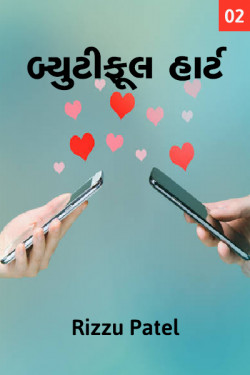 beautiful heart-2 by rizzu patel in Gujarati