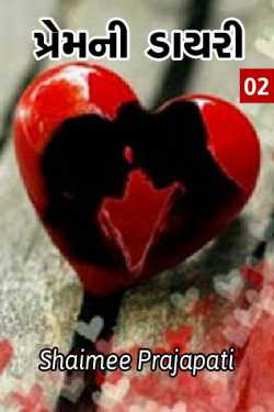 Diary of Love Part 2 by Shaimee oza Lafj in Gujarati