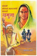 santaji jagnade wife. yamuna by Sanjay Yerne in Marathi