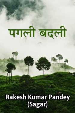 Pagli badli by Rakesh Kumar Pandey Sagar in Hindi