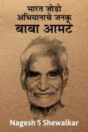 Bharat jodo abhiyanache janak - baba aamte by Nagesh S Shewalkar in Marathi