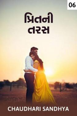 Preetni taras - 6 by Chaudhari sandhya in Gujarati