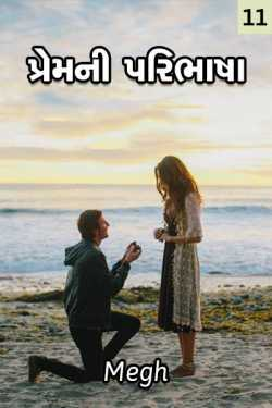 Prem ni paribhasha - 11 by megh in Gujarati