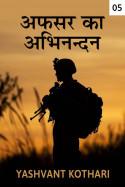 अफसर का अभिनन्दन - 5 बुक Yashvant Kothari द्वारा प्रकाशित हिंदी में