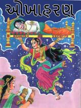 ઓખાહરણ  by Mahakavi Premanand in Gujarati