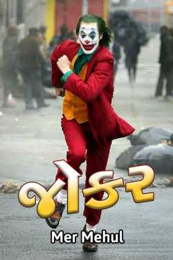 Jokar - 1 by Mer Mehul in Gujarati