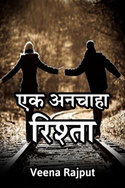 Ek Anchaha Rishta - 1 by VKR in Hindi