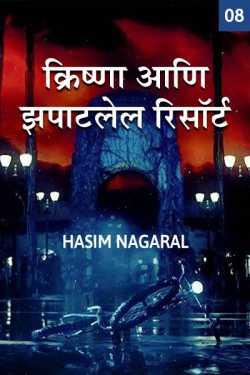 KRISHNA AANI ZAPATALEL RESORT - 8 by Hasim Nagaral in Marathi