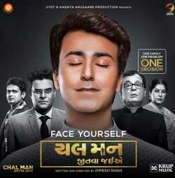 Chal Man Jeetva Jaiye by Hardik Solanki in Gujarati