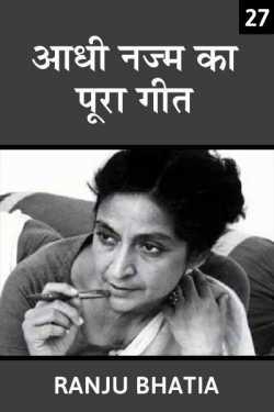 Aadhi najm ka pura geet - 27 by Ranju Bhatia in Hindi