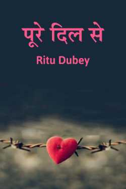Pure dil se by Ritu Dubey in Hindi