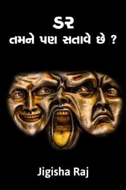 Darr.. Tamne pan satave chhe ? by Jigisha Raj in Gujarati