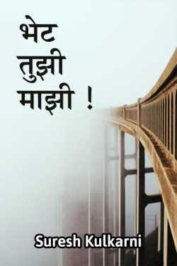 Bhet Tuzi Mazi by suresh kulkarni in Marathi