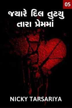 jyare dil tutyu Tara premma - 5 by Nicky Tarsariya in Gujarati
