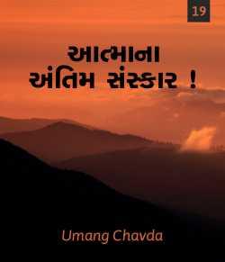 AATMANA ANTIM SANSKAAR-19 by Umang Chavda in Gujarati