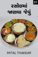 Mital Thakkar દ્વારા રસોઇમાં જાણવા જેવું - ૭ ગુજરાતીમાં