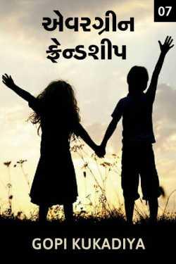 Evergreen Friendship - 7 by Gopi Kukadiya in Gujarati
